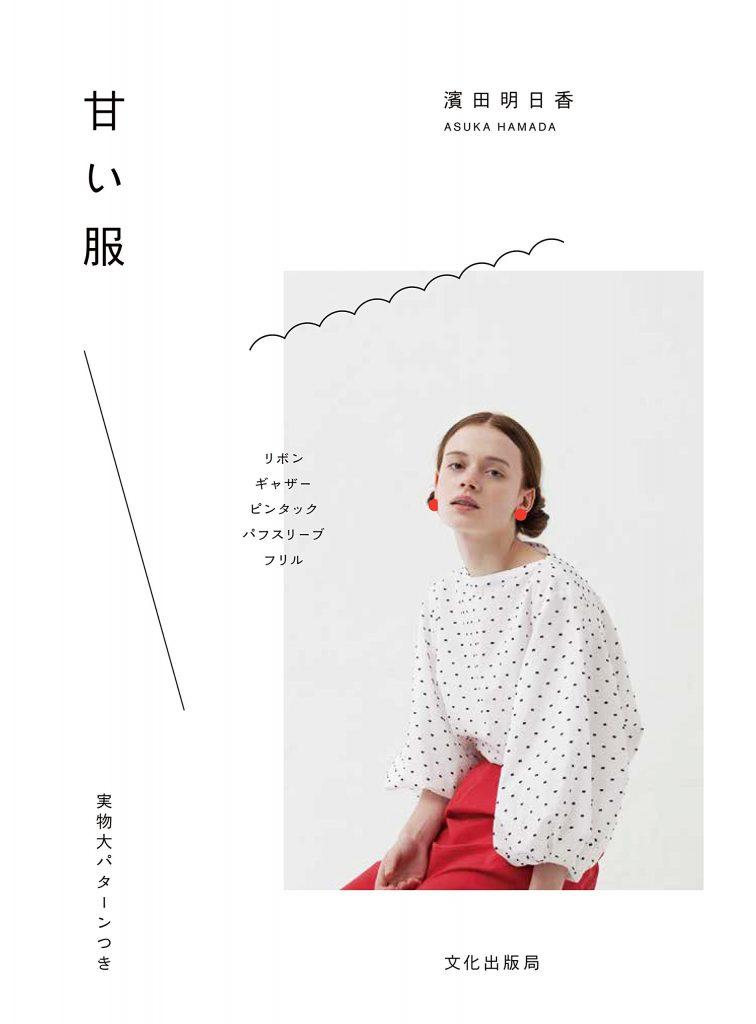 Sweety Clothes by Asuka Hamada(THERIACA)