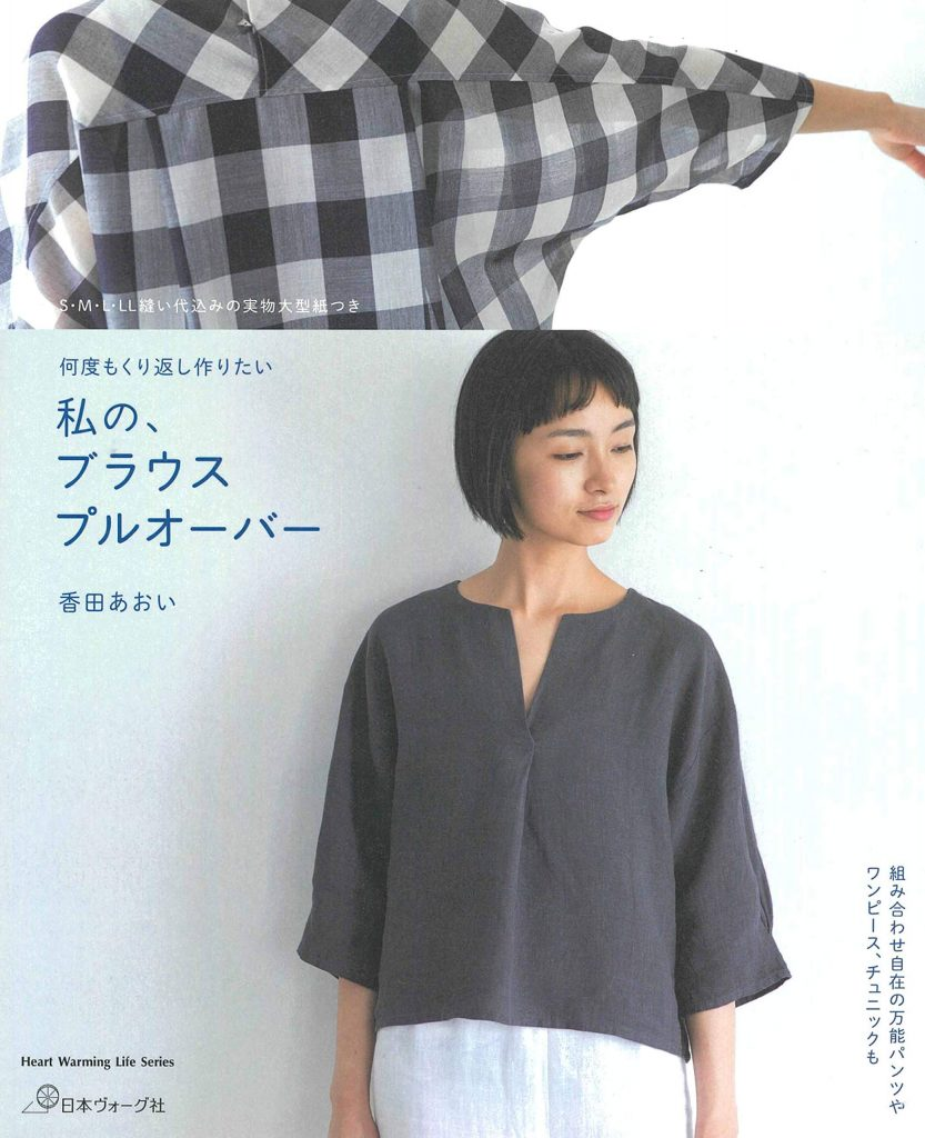 My blouse pullover by Aoi koda