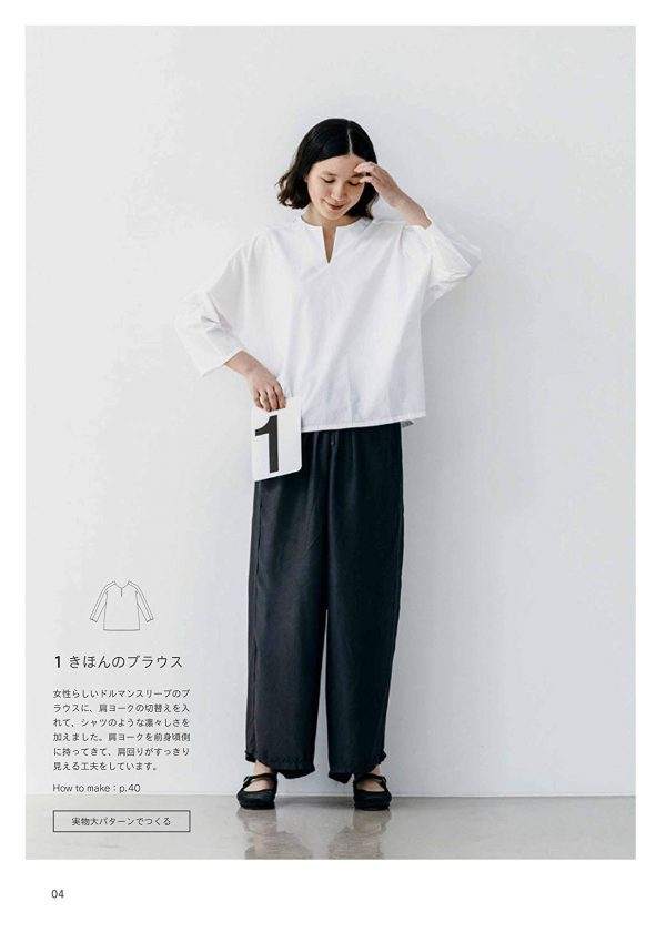 "Clothes for adults to make by pattern arrangement by ""TOWN"""
