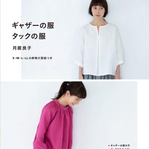 Gather clothes Tuck clothes by Yoshiko Tsukiori