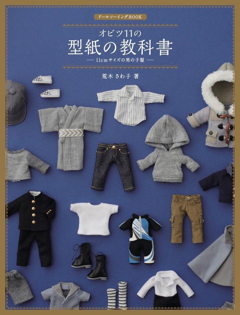 Doll Sewing BOOK Obitsu11
