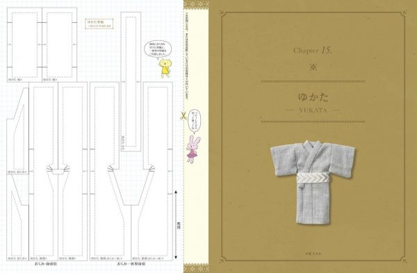 Doll Sewing BOOK Obitsu11