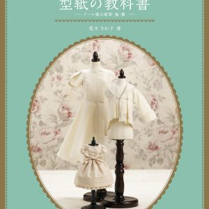 Doll Sewing BOOK Pattern Textbook -11 cm doll /Obitsu 11/SD16/DD dolls