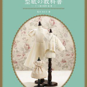 Doll Sewing BOOK Pattern Textbook -11 cm doll /Obitsu 11/SD16/DD dolls