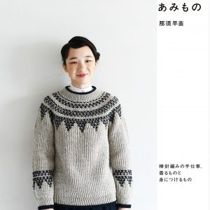 Daily knitting by sanae nasu
