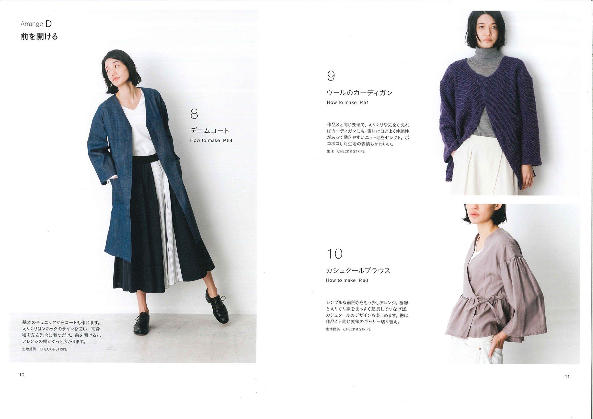 Arrangement wear by Yoshiko Tsukiori