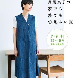 Comfortable clothes at home and outside of Yoshiko Tsukiori