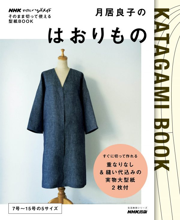 Pattern BOOK Yoshiko Tsukiori's Long Jacket that can be used as is