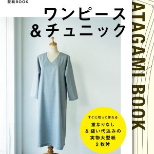 Pattern BOOK Yoshiko Tsukiori's One Piece & Tunic that can be used as is