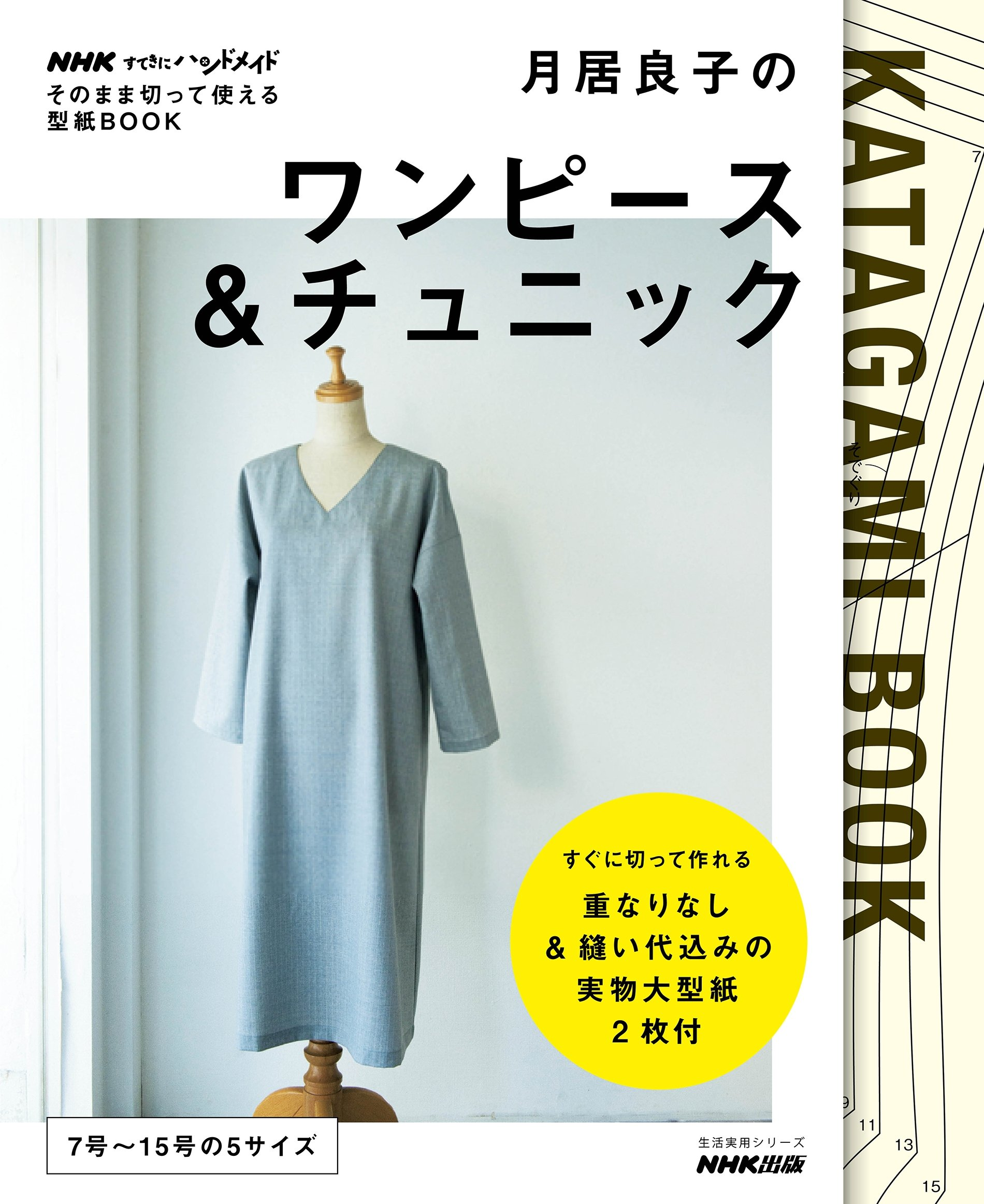 Cute and Slim Wardrobe for Large Size Women by Ryoko Tsukiori Japanese Book