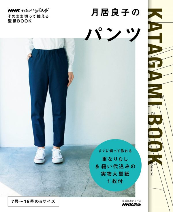 Pattern BOOK Yoshiko Tsukiori's Pants that can be used as is
