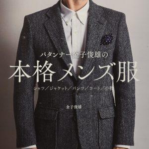 Pattern Maker Toshio Kaneko's MEN'S Clothes