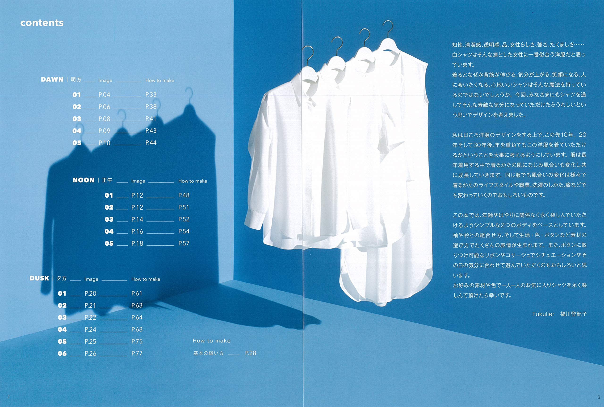 Shirt that can be enjoyed in a long time by Tokiko Fukukawa(KEYCO)6