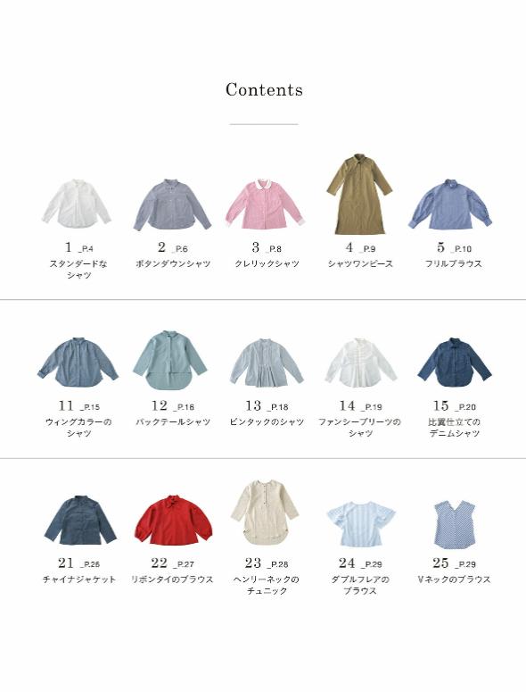 Yoshikotsukiori's shirt and blouse