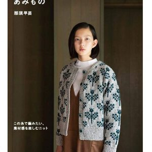 Yarns and Knitting by Sanae Nasu - Japanese Craft Book