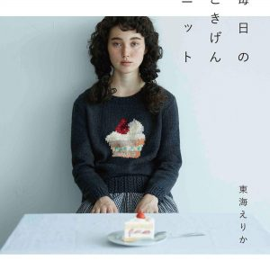 Everyday Happy Knit Items by Erika Tokai