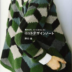 Knit Design Book by Hikaru Noguchi