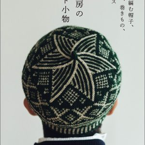 Knit Items by Kazekobo