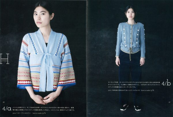 Wonderful knit for two people by Saichika & Yoshiko Hyodo