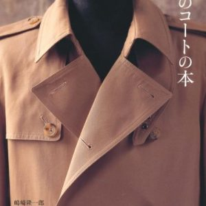 MENS COAT Making Book by Ryuichiro Shimazaki