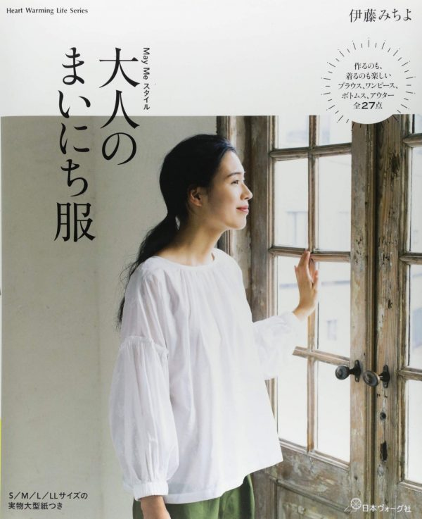 May Me Style Adult's Everyday Clothes(Heart Warming Life Series) Michiyo Ito