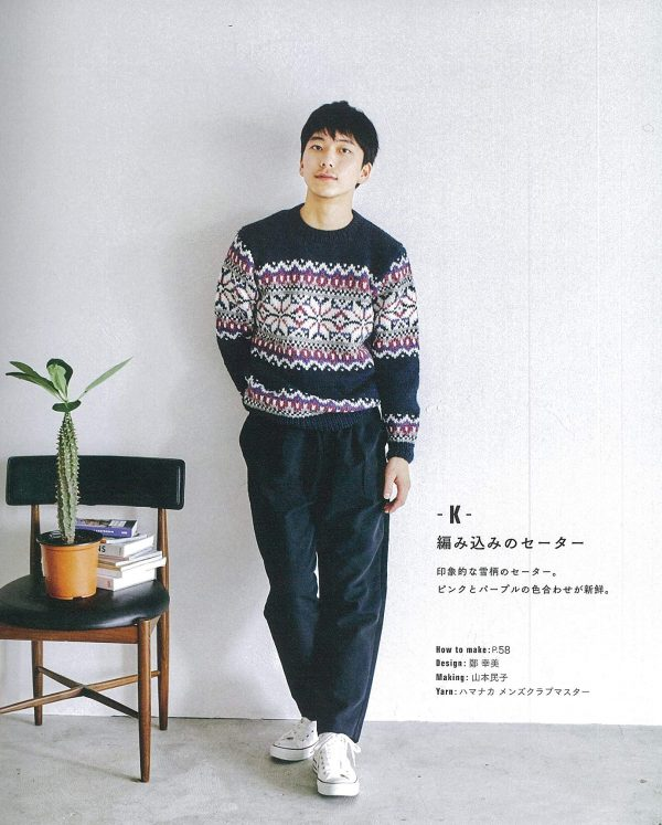 Simple Design Men's Knit