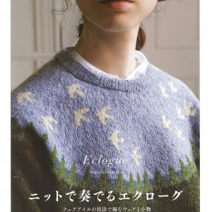 Eclogue Fair Isle Knitting by Toshiyuki Shimada