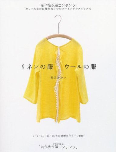 Linen clothes and wool clothes by Aoi koda