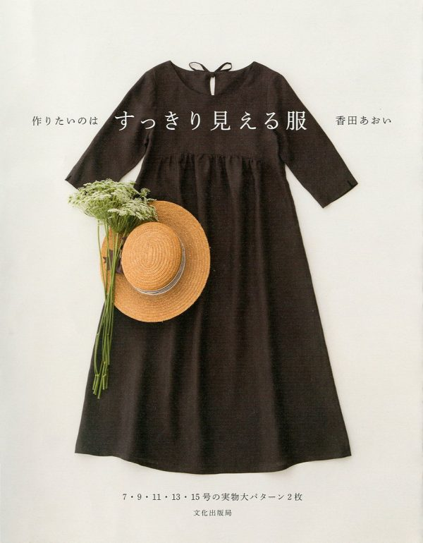 STYLISH Wardrobe aoi koda