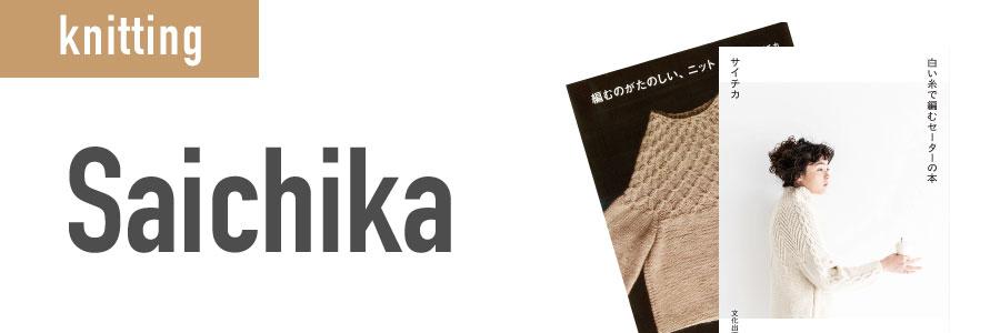 saichika knit book