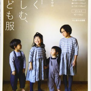 FU-KO Basics. Children's clothing for a long time(Heart Warming Life Series) Mayumi Minowa