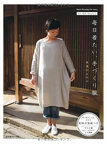 FU-KO Basics. Clothes for Adults(Heart Warming Life Series) Mayumi Minowa