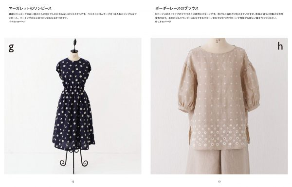New Clothes by Machiko Kayaki