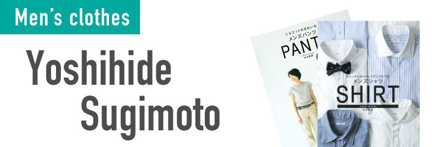 Yoshihide-Sugimoto-SUNDAY&SONS  sewing pattern book