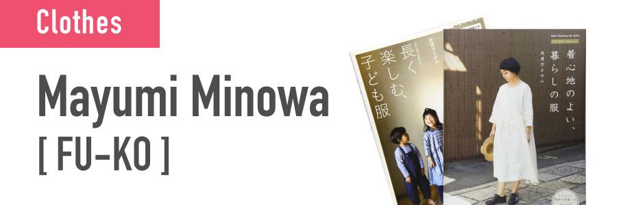 fu-ko | Mayumi minowa sewing pattern book