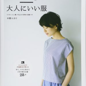Couturier Sewing Class -Clothes that suit adults- by Yukari Nakano - Heart Warming Life Series
