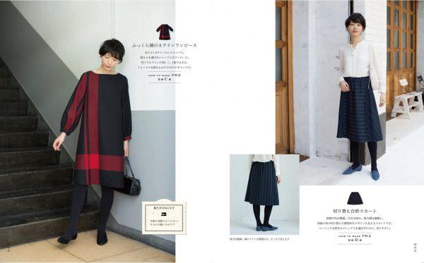Couturier Sewing Class by Yukari Nakano - Heart Warming Life Series