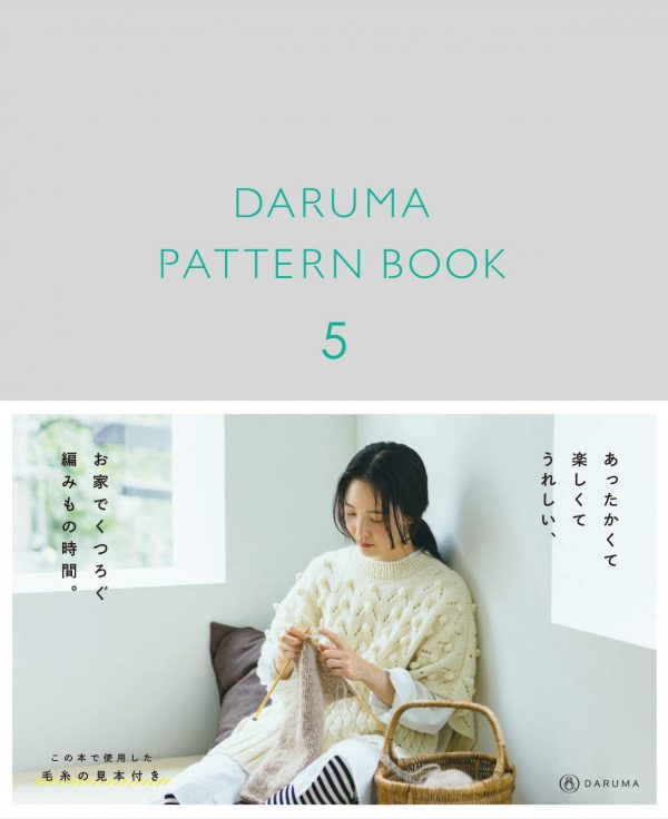 DARUMA PATTERN BOOK 5 - Japanese knitting book