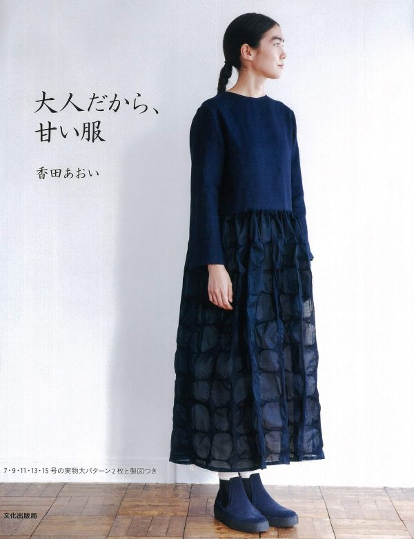 Sweets Clothes for Adults by Aoi Koda - Japanese sewing book