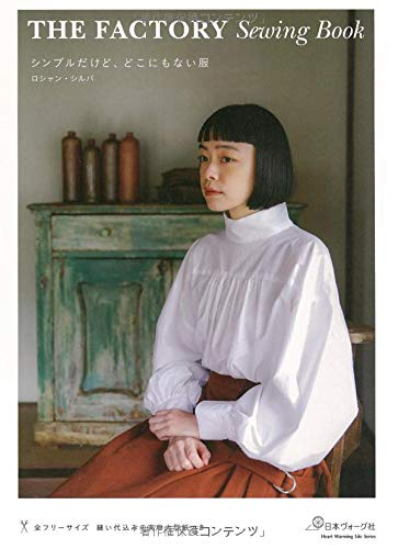 The Factory Sewing Book - Japanese sewing book