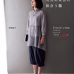 Yoshiko Tsukiori's Nice Outfits for Mature Women
