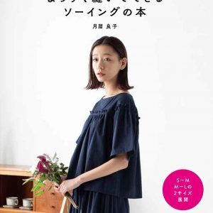Yoshiko Tsukiori's Straight Stitch Sewing - Japanese Sewing Book