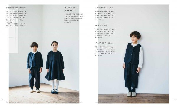 Clothes that suit both boys and girls by codamari-Marie Takahashi