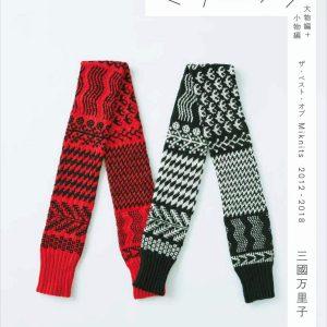 Miknits Big Edition + Small Edition 2 Volume Set Original Boxed by Mariko Mikuni