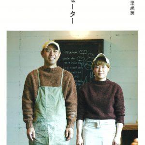 Working style sweater - Japanese knitting design