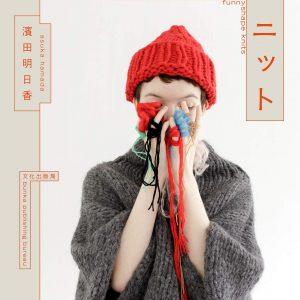 Funny shape knits - Asuka Hamada - Japanese knitting book