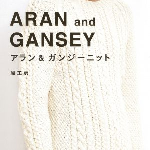 ARAN and GANSEY Knit by kazekobo - Japanese knitting book