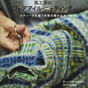 Kazekobo's FAIR ISLE KNITTING - Japanese Knitting Book