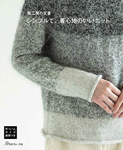 Kazekobo's Standard and Simple Knit Clothes