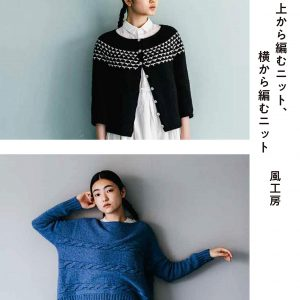 Top Down and Side to Side Knit Clothes by Kazekobo - Japanese Knitting Book